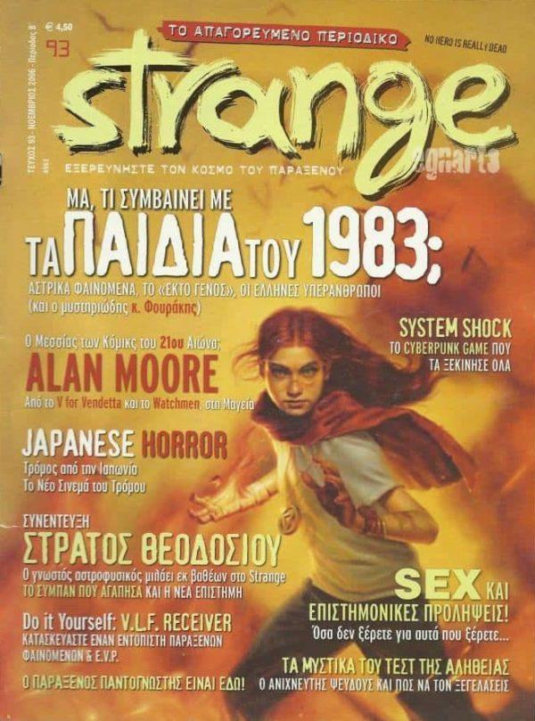 ΤΑ ΠΑΙΔΙΑ ΤΟΥ 1983 - ALAN MOORE - ΣΤΡΑΤΟΣ ΘΕΟΔΟΣΙΟΥ