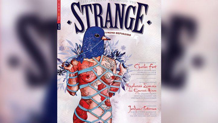 STRANGE 175#