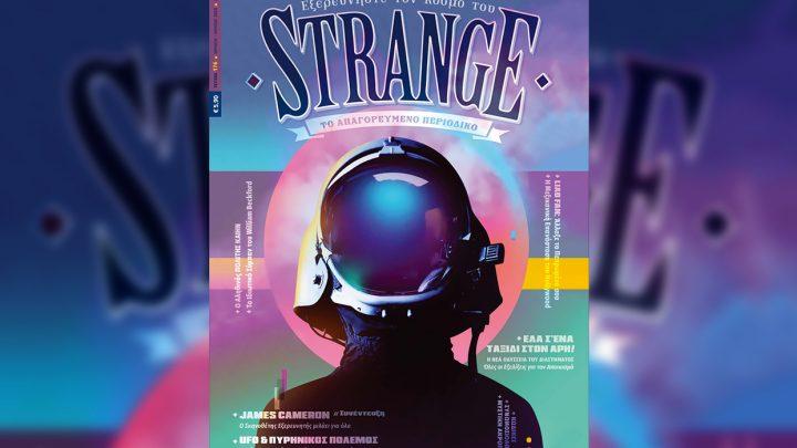 STRANGE 176#